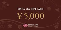 MANA SPA GIFT CARD ¥5,000
