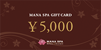 MANA SPA GIFT CARD ¥5,000